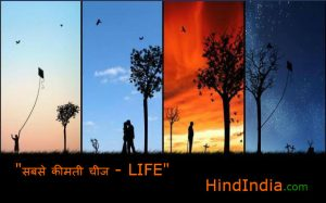 most expensive costly valuable thing in life is life friendship and time on the earth wallpaper images in hindi hindindia
