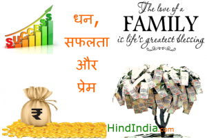 wealth success love very short best hindi moral motivational story in hindi of three indian saints hindindia wallpaper images