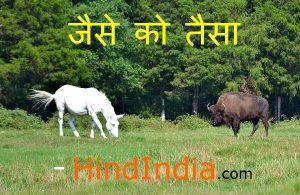 Tit for Tat Best Hindi Moral Story जैसे को तैसा भैंस और घोड़ा शिक्षाप्रद हिंदी कहानी