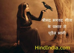Witch fled from the effect of shrimad bhagavad gita hindi moral story hindindia images wallpapers