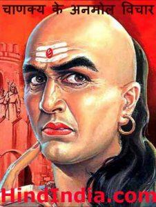 Chanakya Neeti in Hindi Acharya Best Motivational Quotes HindIndia images wallpaper