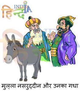 Comedy Story in Hindi Mulla Nasruddin Hodja and his Donkey HindIndia images wallpapers best motivational blog