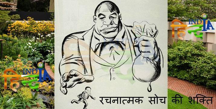Power of creative thinking in hindi story hindindia images wallpaper