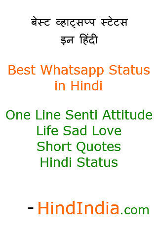 Image of: Wallpaper बसट वहटसपप सटटस हद Best Whatsapp Status In Hindi One Line Senti Attitude Life Sad Love Short Quotes Hindindia बसट वहटसपप सटटस हद Best