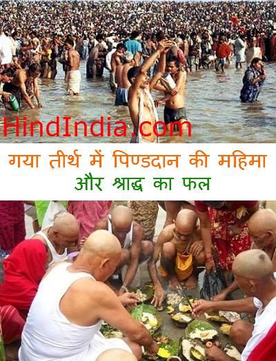 best-glory-of-gaya-teerth-pinddaan-hindi-गया-तीर्थ-में-पिण्डदान-की-महिमा-hindindia-images-wallpapers