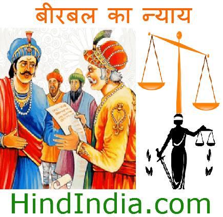 Funny Story in Hindi with Moral Majakiya Kahani HindIndia images wallpaper