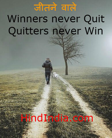 winners-never-quit-quitters-never-win-hindi-motivational-blog-hindindia-images-wallpaper