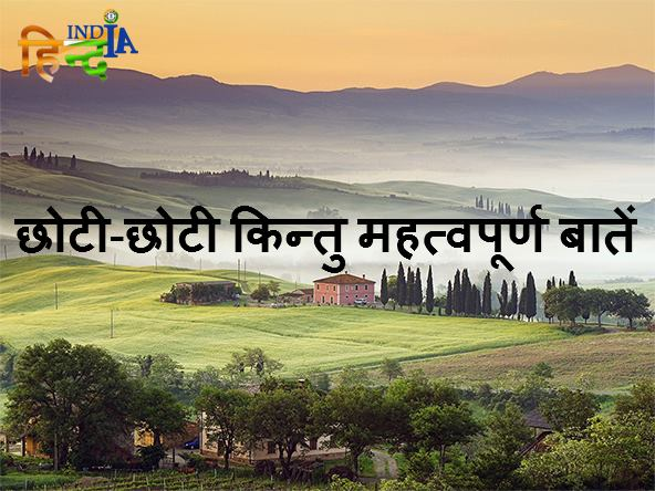 Most important things in life in Hindi but small hindindia images wallpapers
