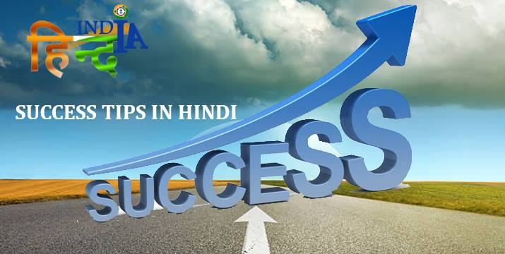 Success Tips in Hindi HindIndia images wallpapers