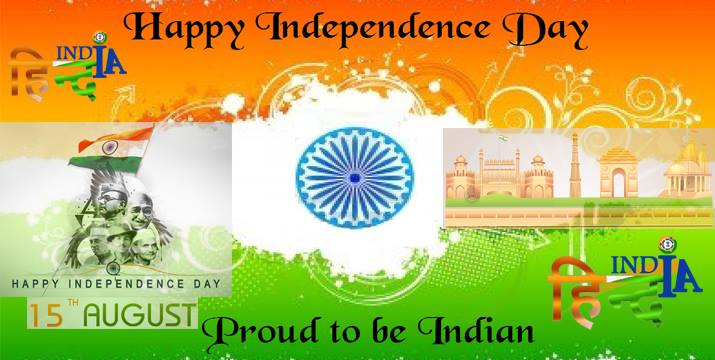 independence day essay in hindi स्वतंत्रता दिवस  independence day essay in hindi 15 hind images