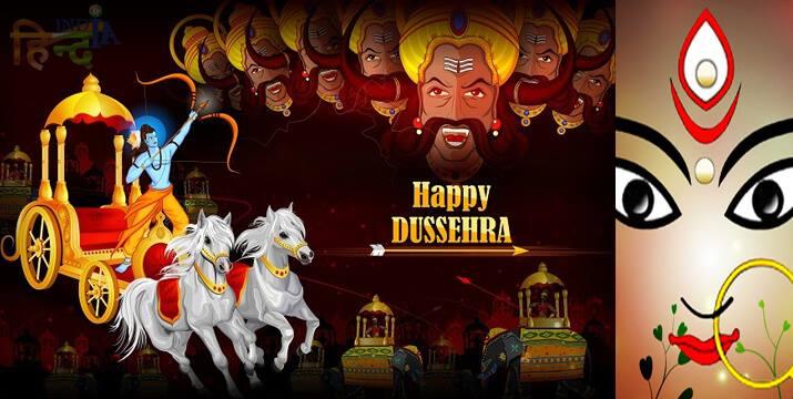 dussehra par anuched in hindi