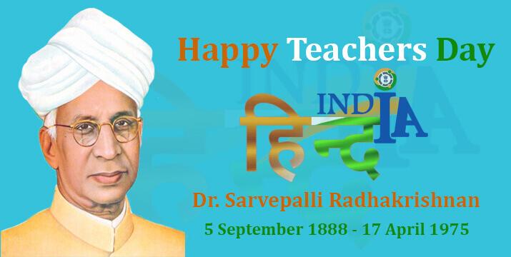 Teachers day speech essay in hindi शिक्षक दिवस पर भाषण, निबंध, महत्व hindindia images wallpapers